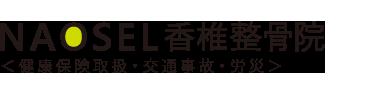 福岡市東区で整体なら【口コミ実績1位】NAOSEL香椎整骨院 ロゴ