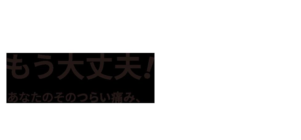 福岡市東区で整体なら【口コミ実績1位】NAOSEL香椎整骨院 メインイメージ